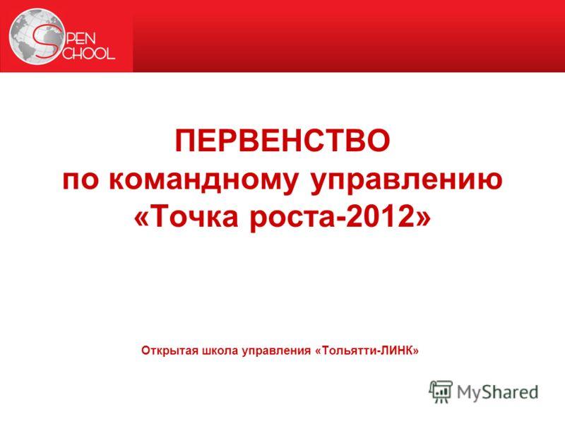 ПЕРВЕНСТВО по командному управлению «Точка роста-2012» Открытая школа управления «Тольятти-ЛИНК»