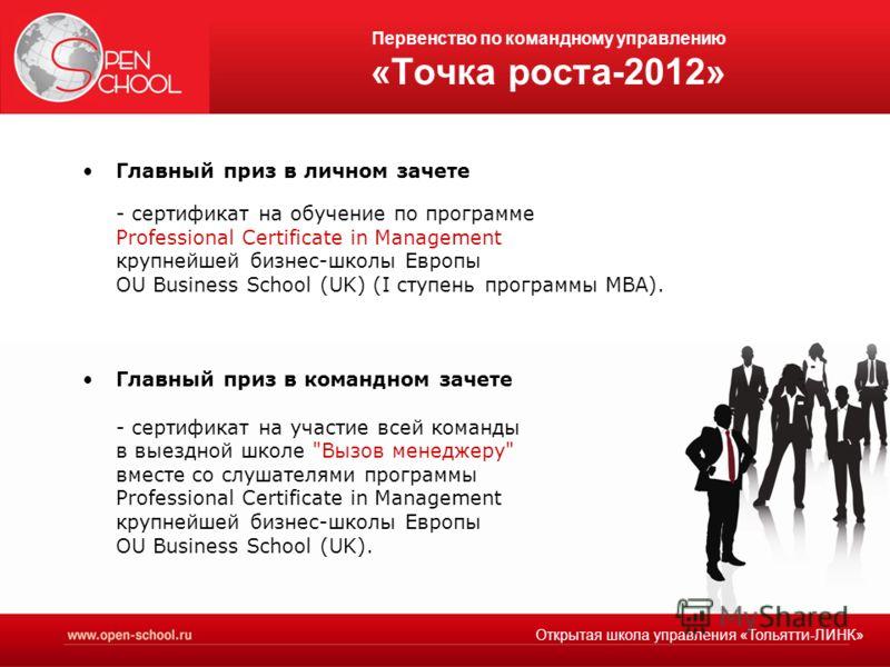 Первенство по командному управлению «Точка роста-2012» Главный приз в личном зачете - сертификат на обучение по программе Professional Certificate in Management крупнейшей бизнес-школы Европы OU Business School (UK) (I ступень программы MBA). Главный