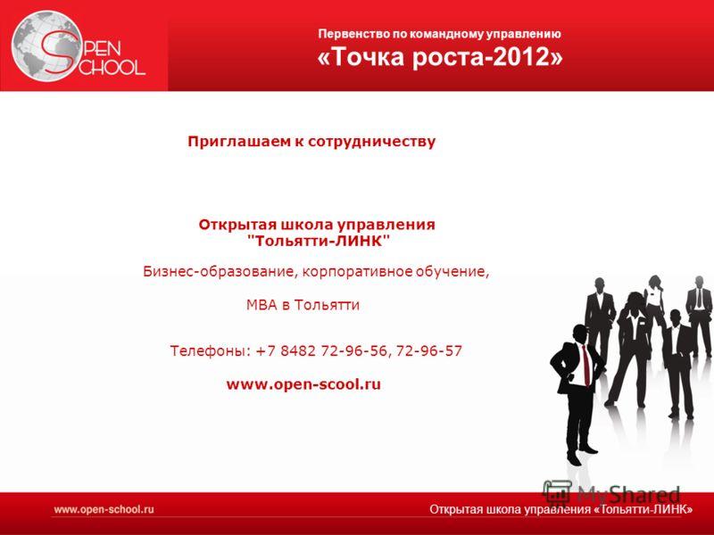 Первенство по командному управлению «Точка роста-2012» Приглашаем к сотрудничеству Открытая школа управления
