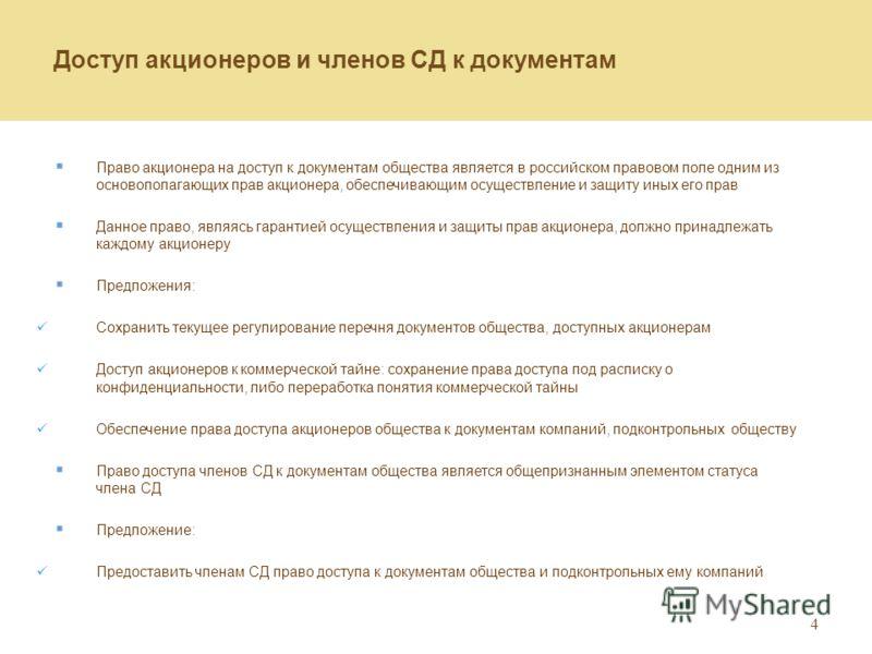 4 Доступ акционеров и членов СД к документам Право акционера на доступ к документам общества является в российском правовом поле одним из основополагающих прав акционера, обеспечивающим осуществление и защиту иных его прав Данное право, являясь гаран