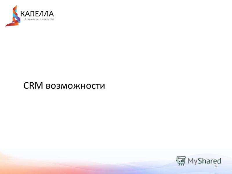 16 CRM возможности
