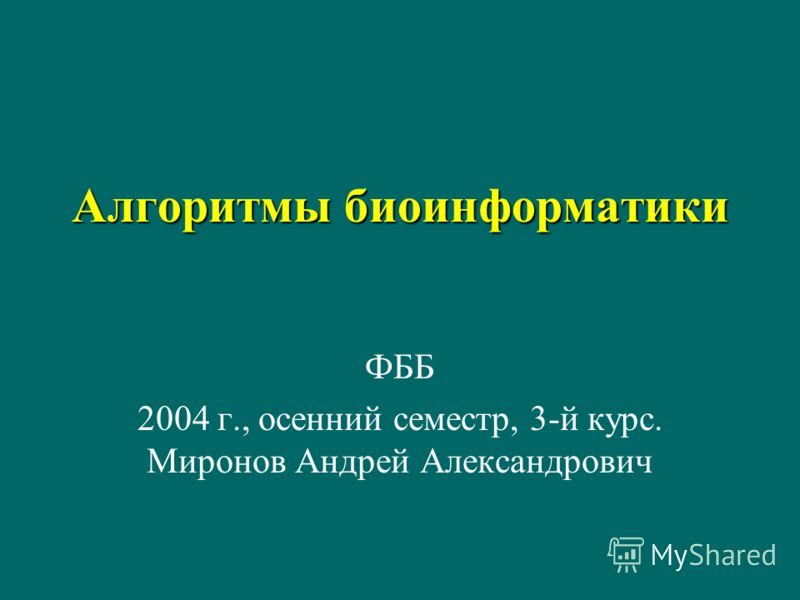 Алгоритмы биоинформатики ФББ 2004 г., осенний семестр, 3-й курс. Миронов Андрей Александрович