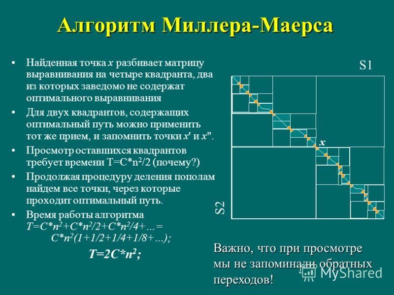 Алгоритм Миллера-Маерса Найденная точка x разбивает матрицу выравнивания на четыре квадранта, два из которых заведомо не содержат оптимального выравнивания Для двух квадрантов, содержащих оптимальный путь можно применить тот же прием, и запомнить точ