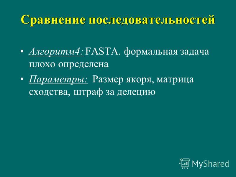 Сравнение последовательностей Алгоритм4: FASTA. формальная задача плохо определена Параметры: Размер якоря, матрица сходства, штраф за делецию