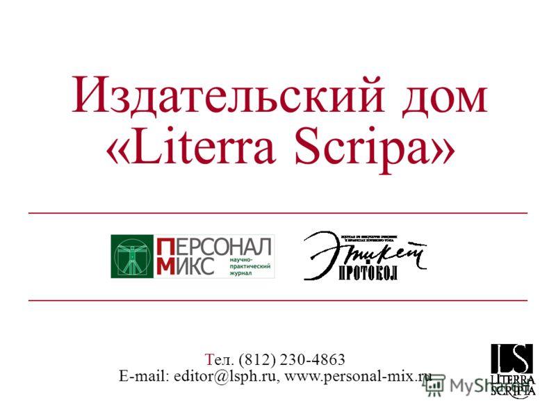 Издательский дом «Literra Scripa» Тел. (812) 230-4863 E-mail: editor@lsph.ru, www.personal-mix.ru