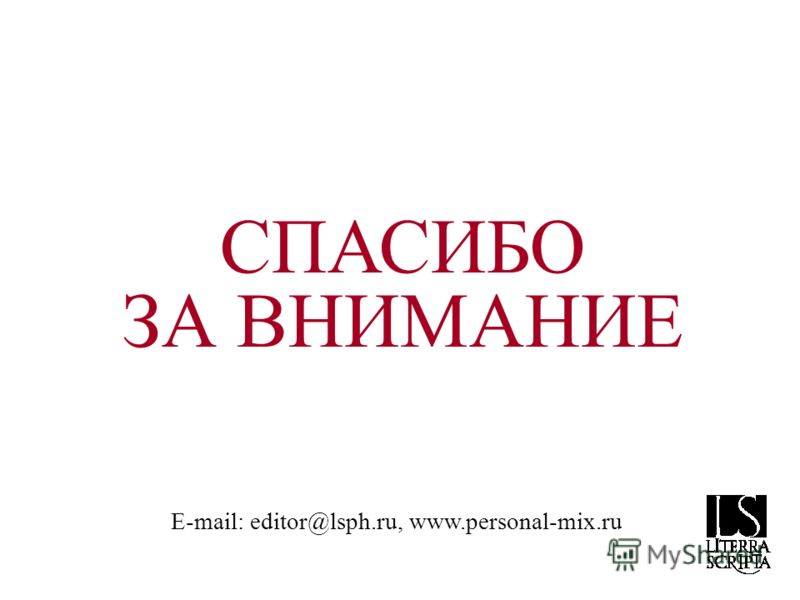 СПАСИБО ЗА ВНИМАНИЕ E-mail: editor@lsph.ru, www.personal-mix.ru