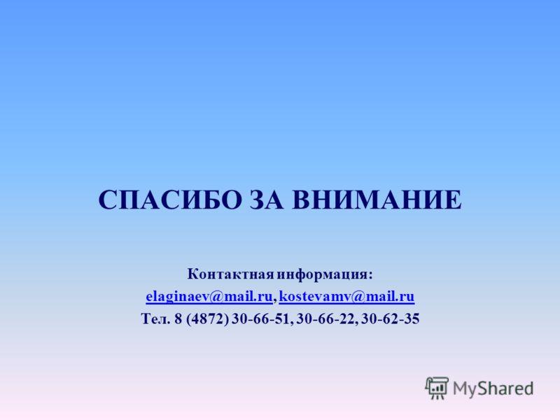 СПАСИБО ЗА ВНИМАНИЕ Контактная информация: elaginaev@mail.ruelaginaev@mail.ru, kostevamv@mail.rukostevamv@mail.ru Тел. 8 (4872) 30-66-51, 30-66-22, 30-62-35