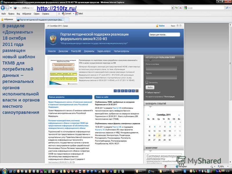 http://210fz.ru/ В разделе «Документы» 18 октября 2011 года размещен новый шаблон ТКМВ для потребителей данных – региональных органов исполнительной власти и органов местного самоуправления