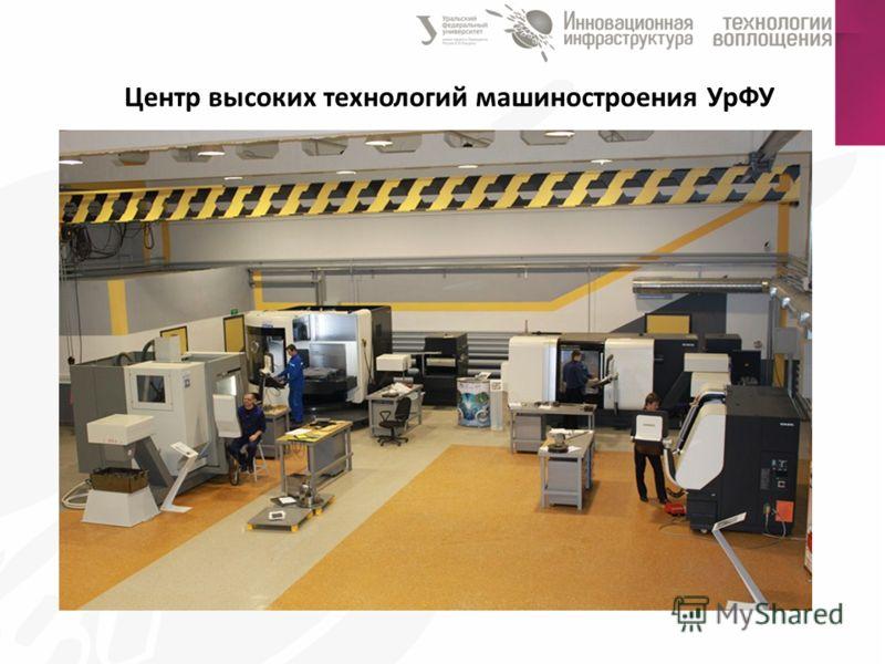 Центр высоких технологий машиностроения УрФУ