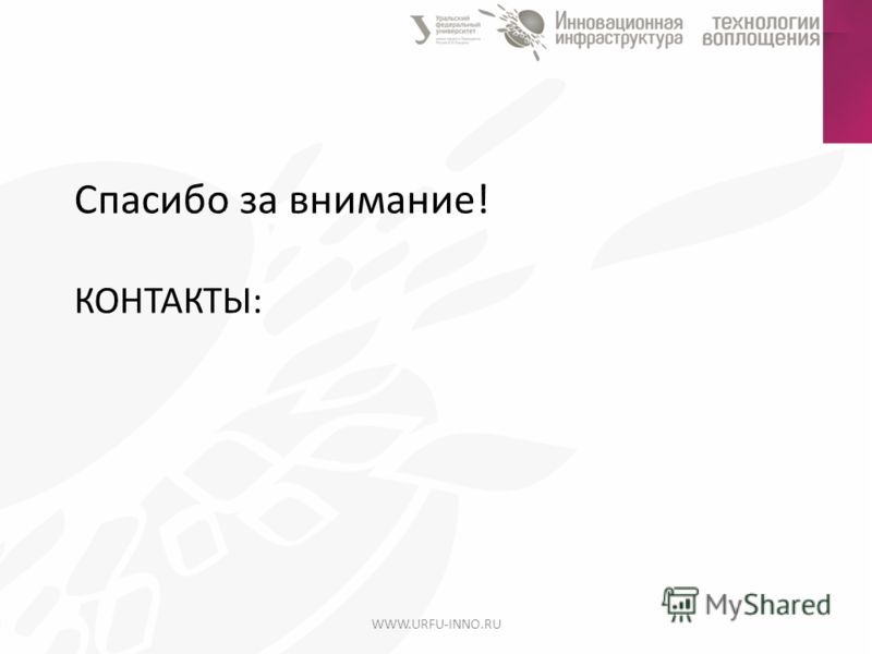 КОНТАКТЫ: Спасибо за внимание! WWW.URFU-INNO.RU