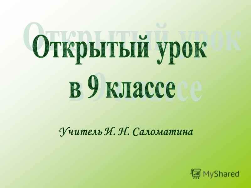 Учитель И. Н. Саломатина