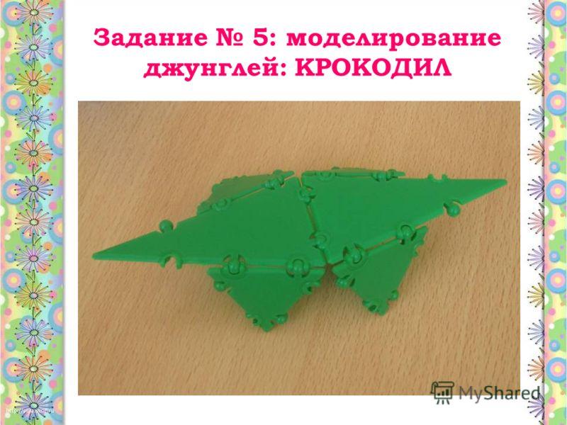 Задание 5: моделирование джунглей: КРОКОДИЛ