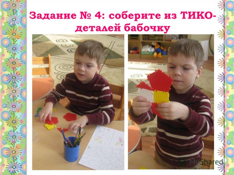 Задание 4: соберите из ТИКО- деталей бабочку