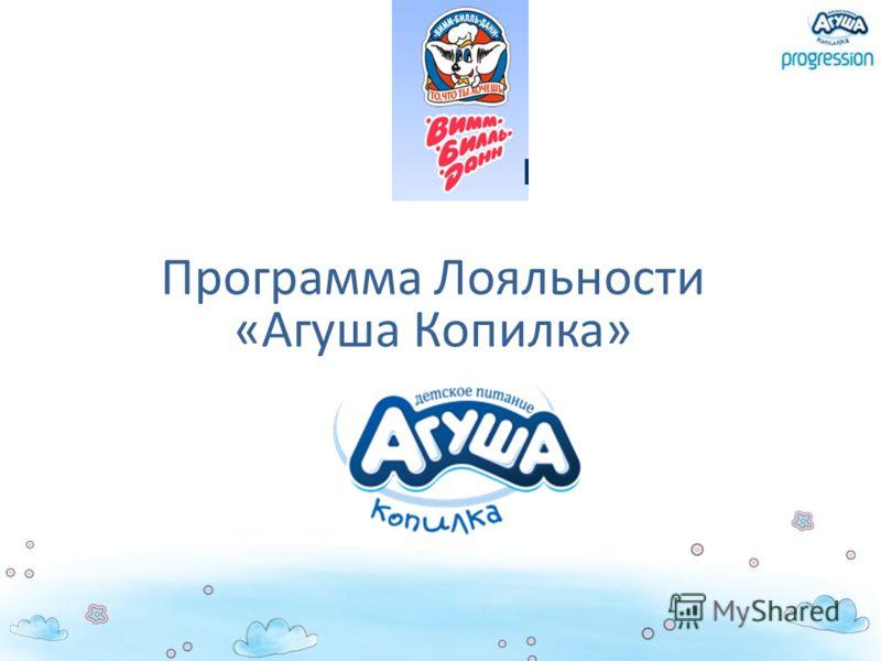 Программа Лояльности «Агуша Копилка»