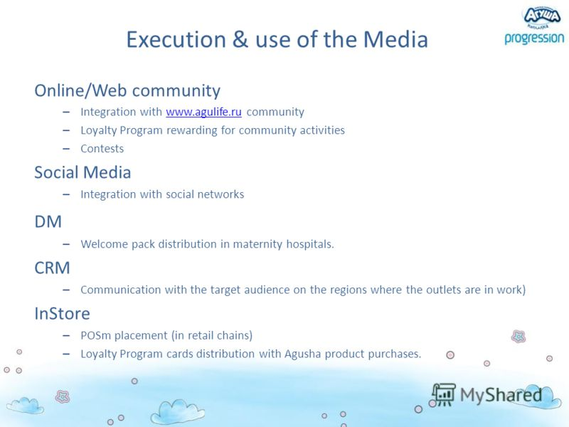 Execution & use of the Media Online/Web community – Integration with www.agulife.ru communitywww.agulife.ru – Loyalty Program rewarding for community activities – Contests Social Media – Integration with social networks DM – Welcome pack distribution