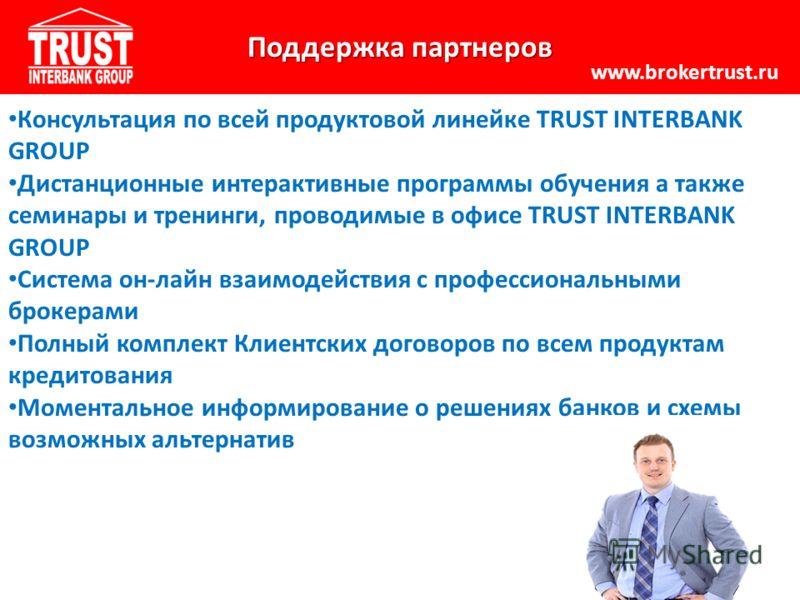 Поддержка партнеров www.brokertrust.ru Консультация по всей продуктовой линейке TRUST INTERBANK GROUP Дистанционные интерактивные программы обучения а также семинары и тренинги, проводимые в офисе TRUST INTERBANK GROUP Система он-лайн взаимодействия