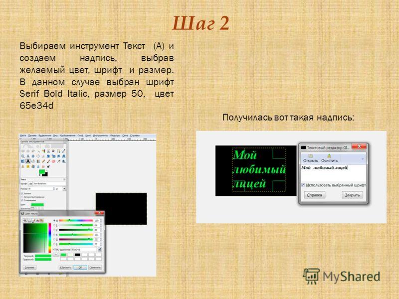 Выбираем инструмент Текст (А) и создаем надпись, выбрав желаемый цвет, шрифт и размер. В данном случае выбран шрифт Serif Bold Italic, размер 50, цвет 65e34d Получилась вот такая надпись: Шаг 2