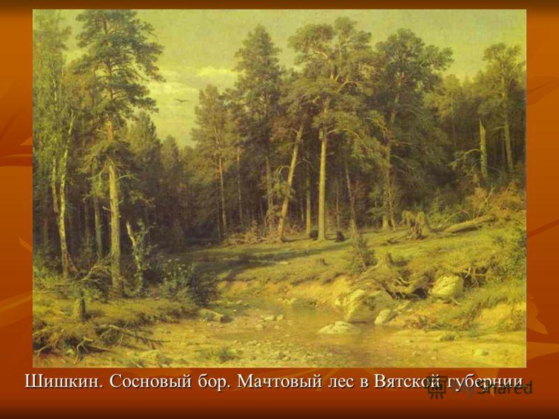 Шишкин. Сосновый бор. Мачтовый лес в Вятской губернии.