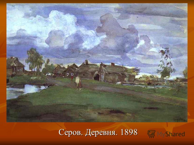 Серов. Деревня. 1898