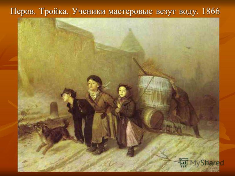 Перов. Тройка. Ученики мастеровые везут воду. 1866