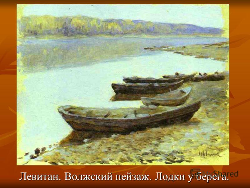 Левитан. Волжский пейзаж. Лодки у берега.