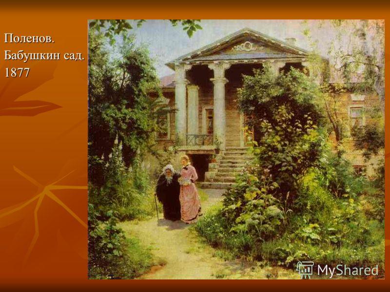 Поленов. Бабушкин сад. 1877