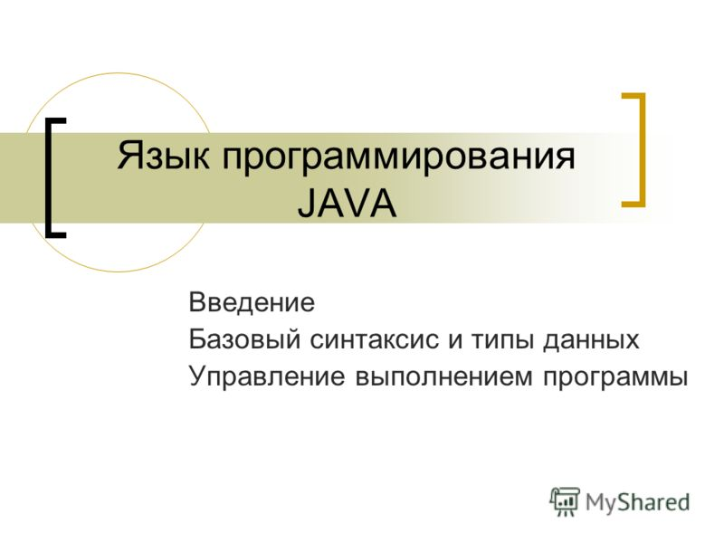 Язык программирования JAVA Введение Базовый синтаксис и типы данных Управление выполнением программы