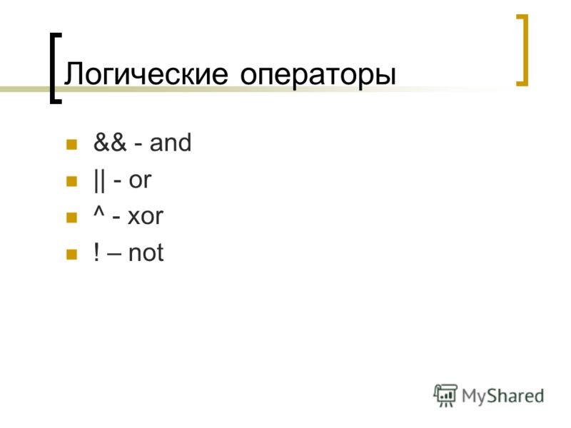 Логические операторы && - and || - or ^ - xor ! – not