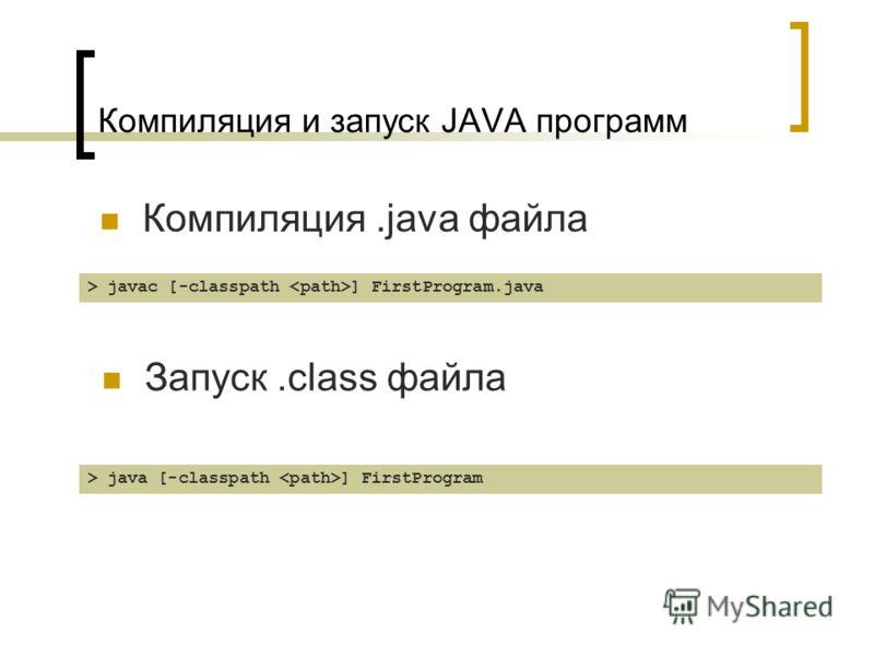 Компиляция и запуск JAVA программ Компиляция.java файла Запуск.class файла > javac [-classpath ] FirstProgram.java > java [-classpath ] FirstProgram