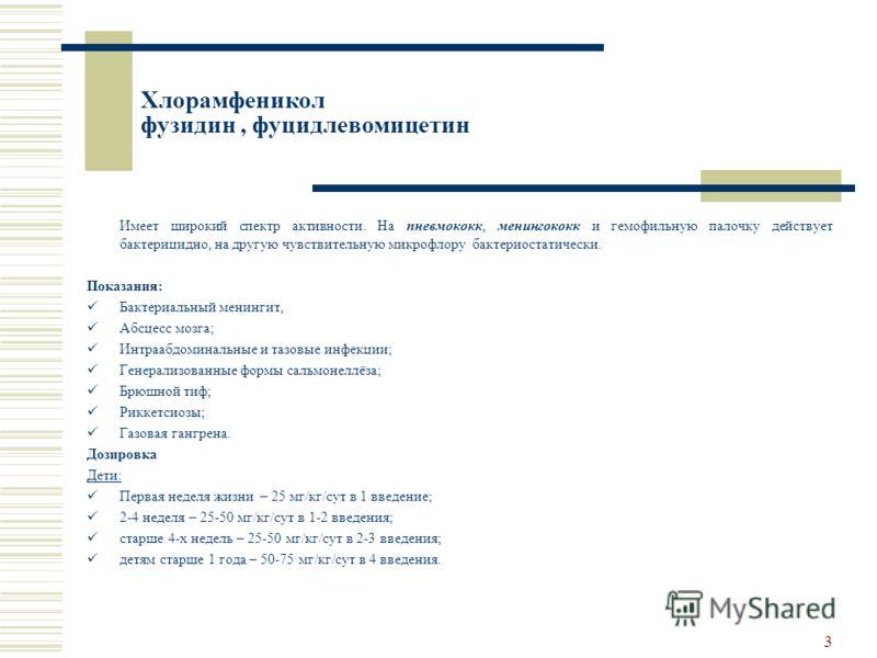 2 Фузидиевая кислота фузидин, фуцидин Спектр активности: Грам(+) кокки: стафилококки, включая PRSA и многие MRSA Анаэробы: C.difficile Не действует на стрептококки, включая пневмококки (!) и энетрококки. К фузидиевой кислоте быстро развивается устойч