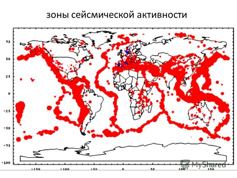 зоны сейсмической активности