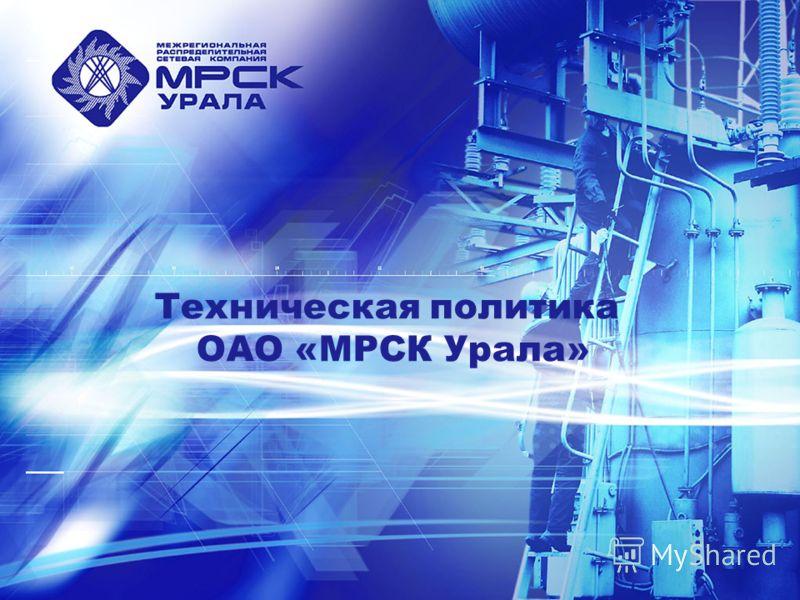 Техническая политика ОАО «МРСК Урала»