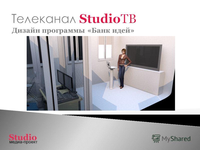 Дизайн программы «Банк идей»