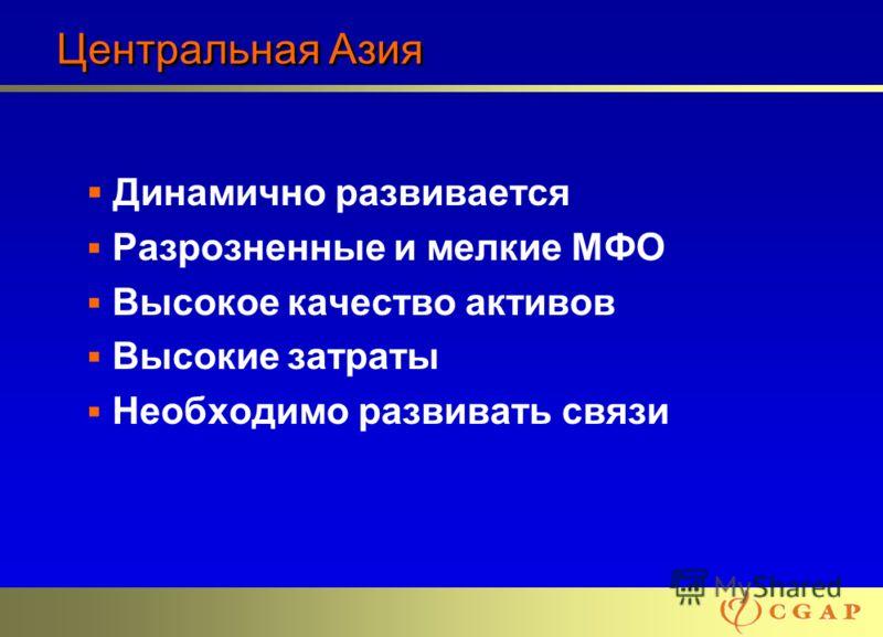 25 Центральная Азия Динамично развивается Разрозненные и мелкие МФО Высокое качество активов Высокие затраты Необходимо развивать связи