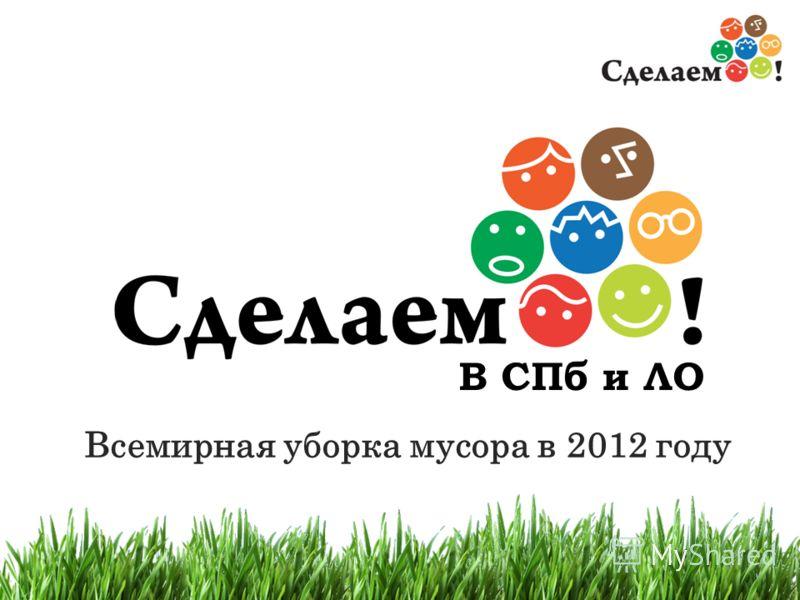 1 В СПб и ЛО Всемирная уборка мусора в 2012 году