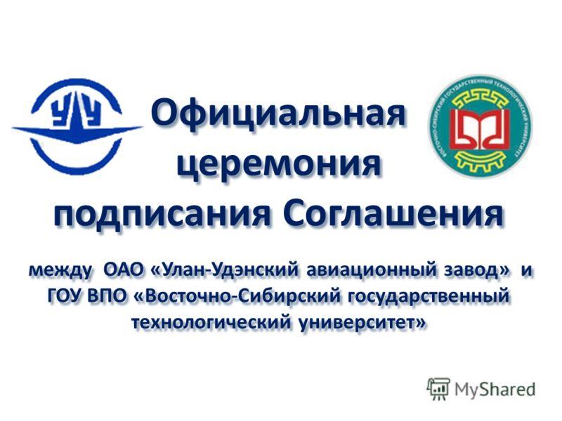 Официальная церемония подписания Соглашения между ОАО «Улан-Удэнский авиационный завод» и ГОУ ВПО «Восточно-Сибирский государственный технологический университет»
