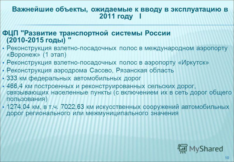 10 Важнейшие объекты, ожидаемые к вводу в эксплуатацию в 2011 году I ФЦП