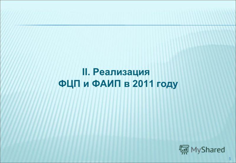5 II. Реализация ФЦП и ФАИП в 2011 году