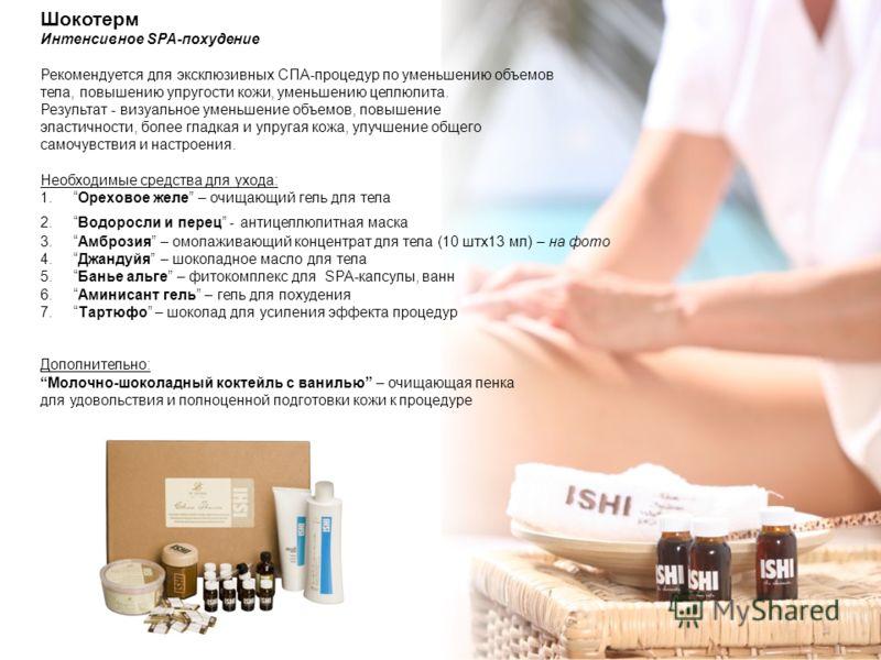 Шокотерм Интенсивное SPA-похудение Рекомендуется для эксклюзивных СПА-процедур по уменьшению объемов тела, повышению упругости кожи, уменьшению целлюлита. Результат - визуальное уменьшение объемов, повышение эластичности, более гладкая и упругая кожа