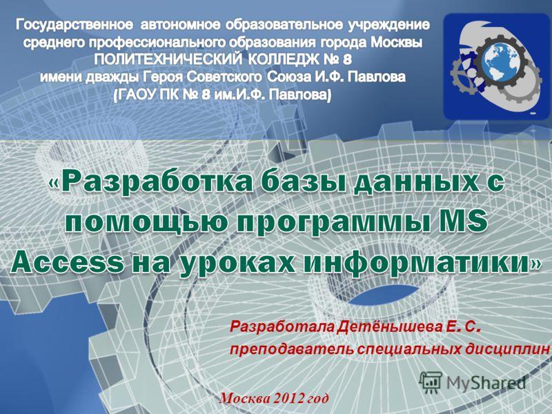 Разработала Детёнышева Е. С. преподаватель специальных дисциплин Москва 2012 год