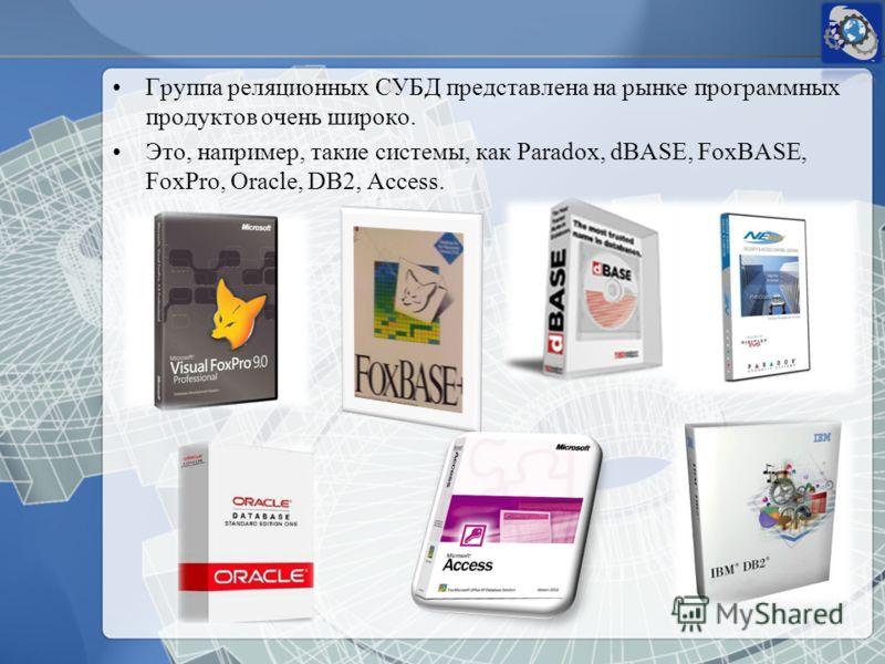 Группа реляционных СУБД представлена на рынке программных продуктов очень широко. Это, например, такие системы, как Paradox, dBASE, FoxBASE, FoxPro, Oracle, DB2, Access.