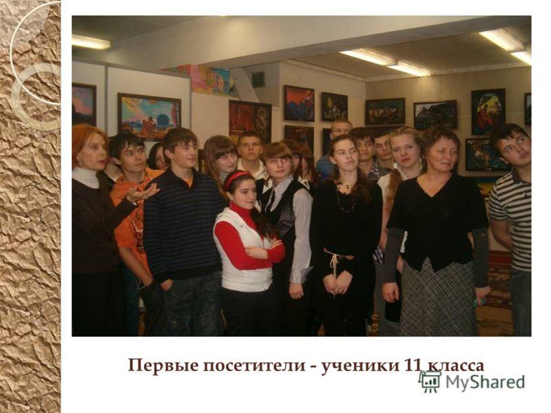 Первые посетители - ученики 11 класса