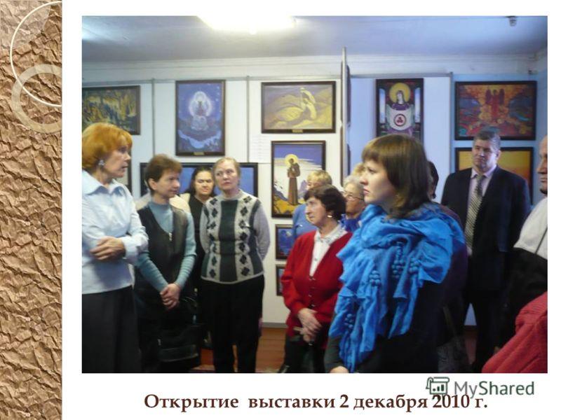 Открытие выставки 2 декабря 2010 г.