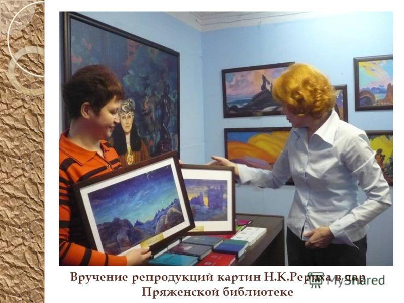 Вручение репродукций картин Н.К.Рериха в дар Пряженской библиотеке