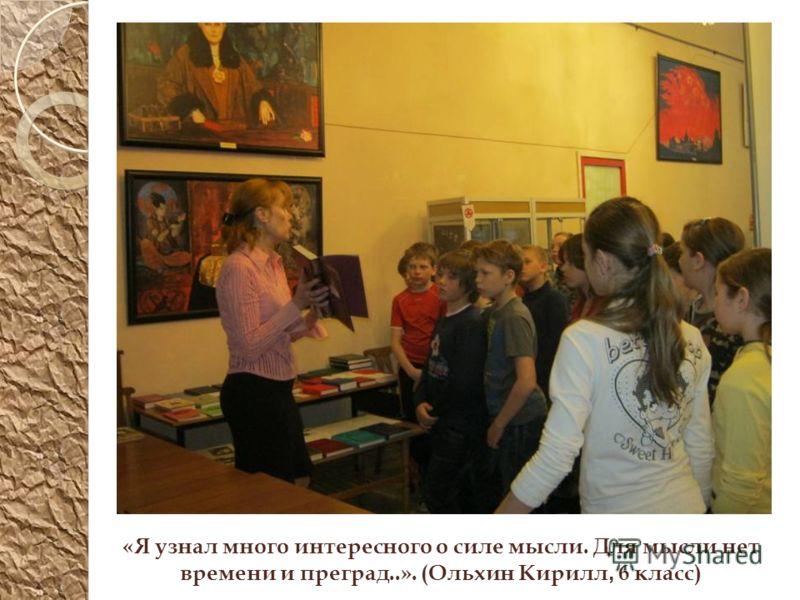 «Я узнал много интересного о силе мысли. Для мысли нет времени и преград..». (Ольхин Кирилл, 6 класс)