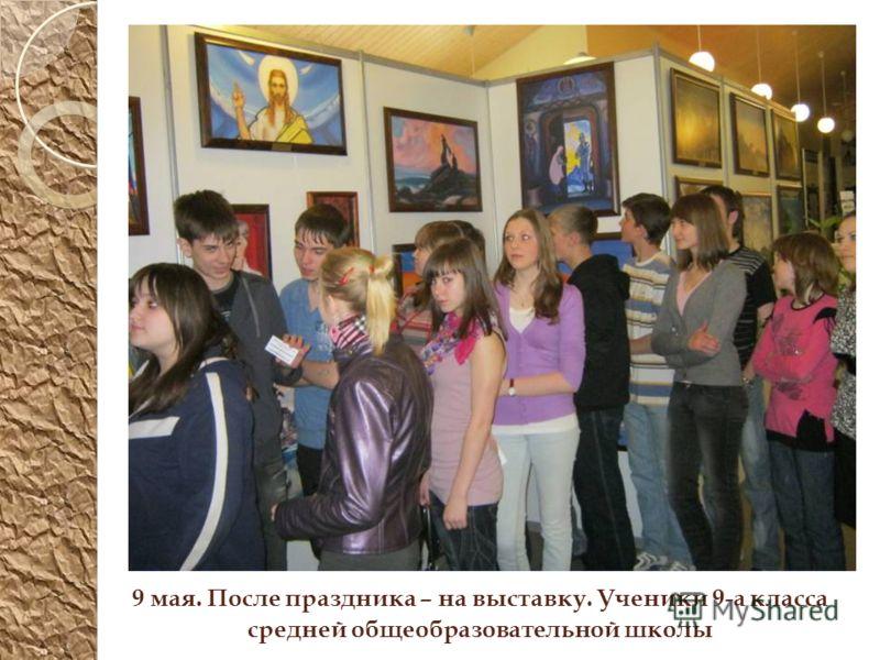 9 мая. После праздника – на выставку. Ученики 9-а класса средней общеобразовательной школы