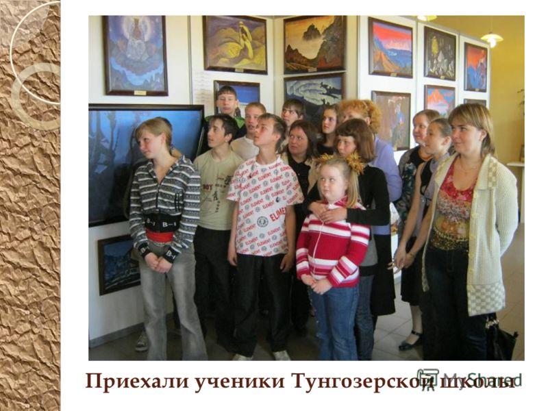 Приехали ученики Тунгозерской школы