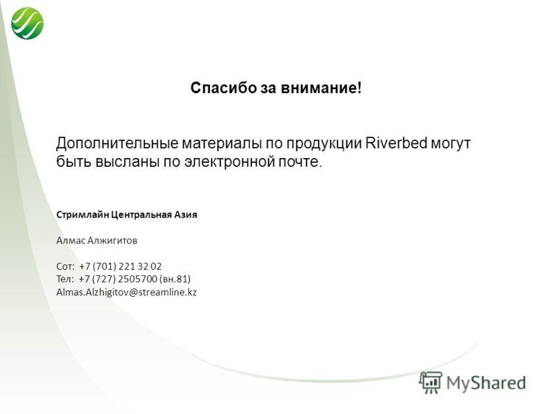 Спасибо за внимание! Дополнительные материалы по продукции Riverbed могут быть высланы по электронной почте. Стримлайн Центральная Азия Алмас Алжигитов Сот: +7 (701) 221 32 02 Тел: +7 (727) 2505700 (вн.81) Almas.Alzhigitov@streamline.kz