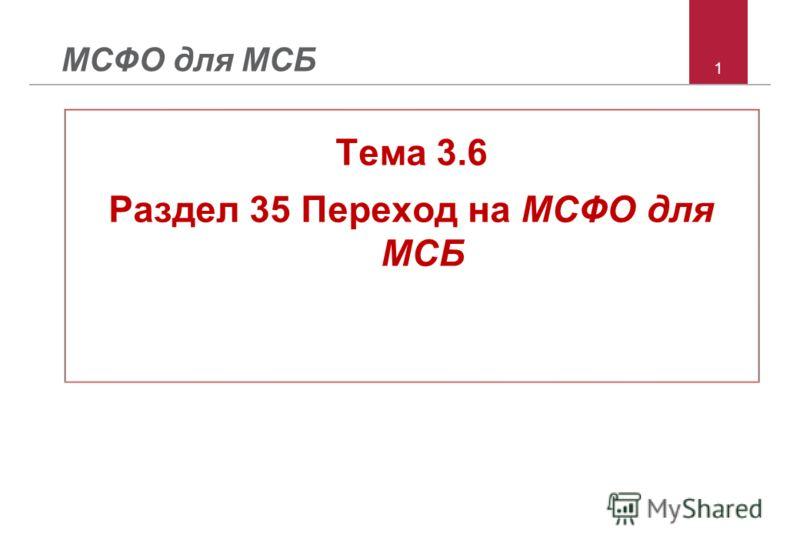 1 МСФО для МСБ Тема 3.6 Раздел 35 Переход на МСФО для МСБ