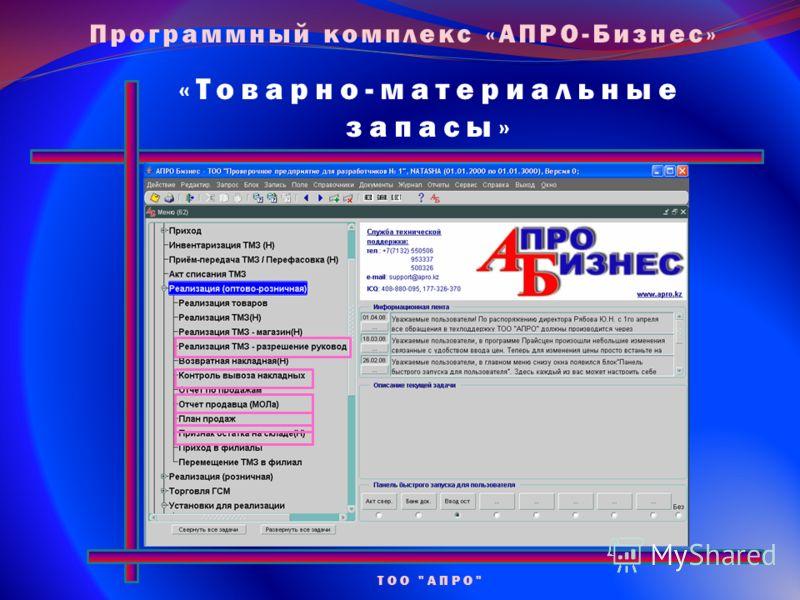 «Товарно-материальные запасы» ТОО АПРО Программный комплекс «АПРО-Бизнес»